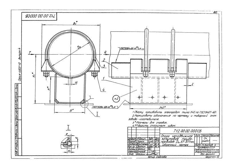 Техническая документация неподвижных хомутовых корпусных опор Т12