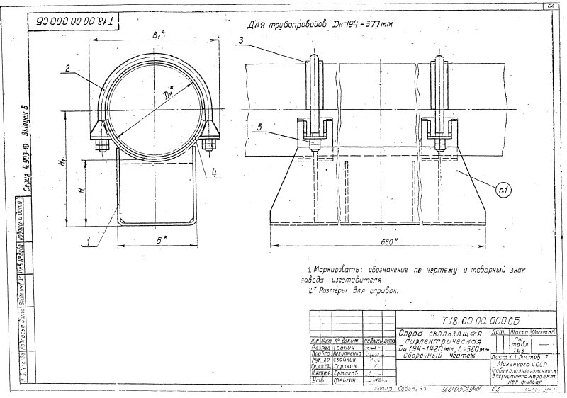 Техническая документация cкользящих диэлектрических опор Т18