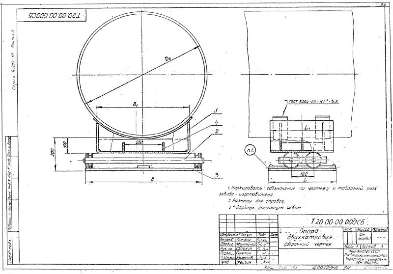 Техническая документация cкользящих диэлектрических опор Т20