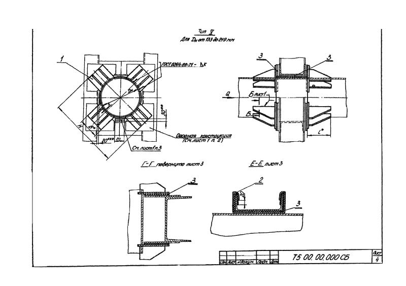 Техническая документация неподвижных опор Т5